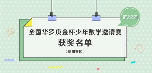 第22届华杯赛福州赛区决赛获奖名单
