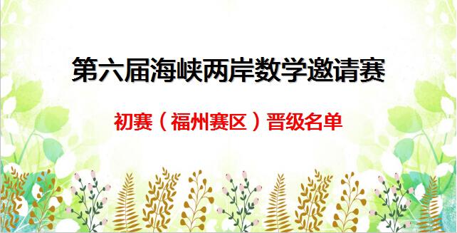 第六届海峡两岸数学邀请赛初赛(福州赛区)晋级名单